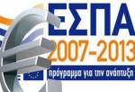 Ξεκινάει σήμερα Δευτέρα 25-2-2013, η υποβολή προτάσεων για το Πρόγραμμα Ενίσχυσης ΜΜΕ του ΕΣΠΑ