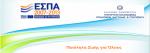 Παράταση Προθεσμίας έως 31/03/2014 | Ενίσχυση ΜΜΕ