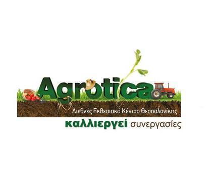 AGROTICA 2014 | Αγροσύμβουλος