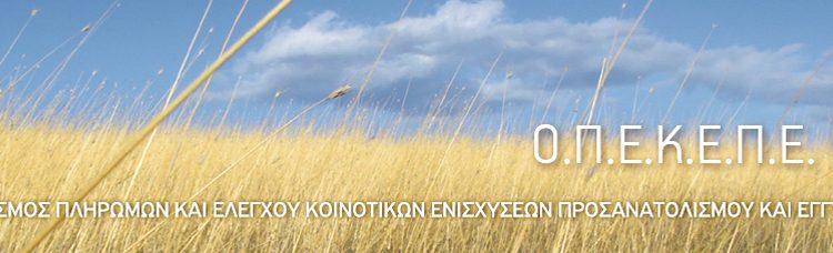 Εξισωτική Αποζημίωση | Ενημέρωση Δικαιούχων 2009-2012| Αγροσύμβουλος