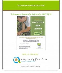 2014-ebook Νέοι Αγρότες | Μάθε πως να γίνεις