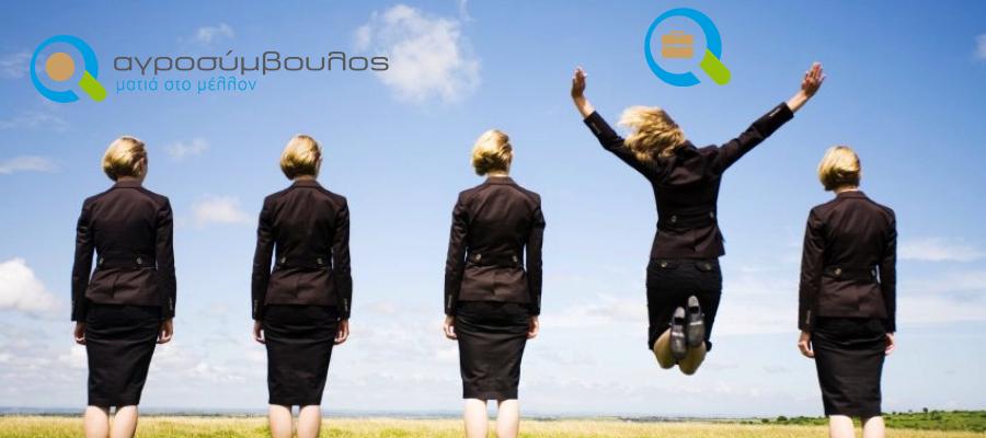 Επιλέξιμες Δαπάνες_Γυναικεία Επιχειρηματικότητα | Αγροσύμβουλος