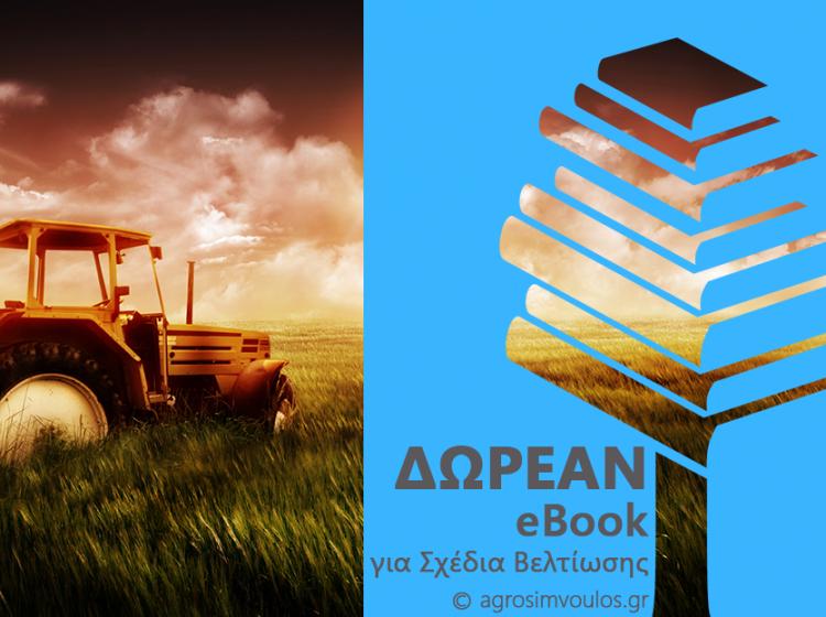 ebook_sxedia_veltiosis_agrosimvoulos