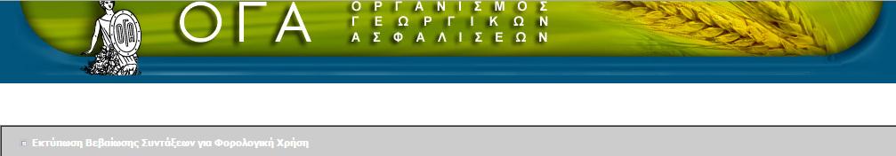 Ηλεκτρονική έκδοση Βεβαίωσης Συντάξεων   ΟΓΑ   Αγροσύμβουλος