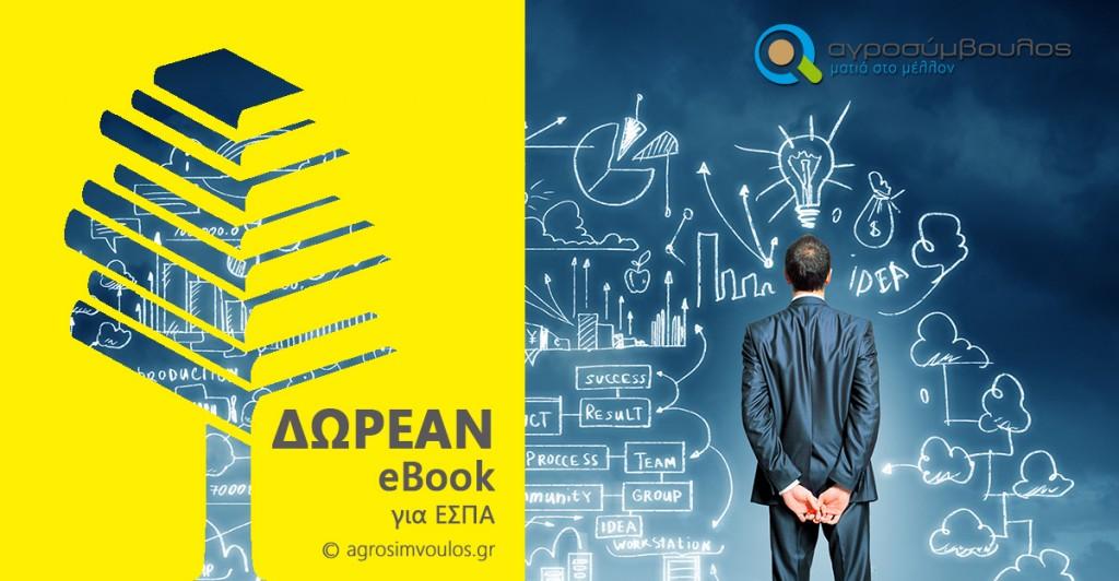 espa-ebook