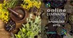 Σεμινάριο Αρωματικών – Φαρμακευτικών Φυτών
