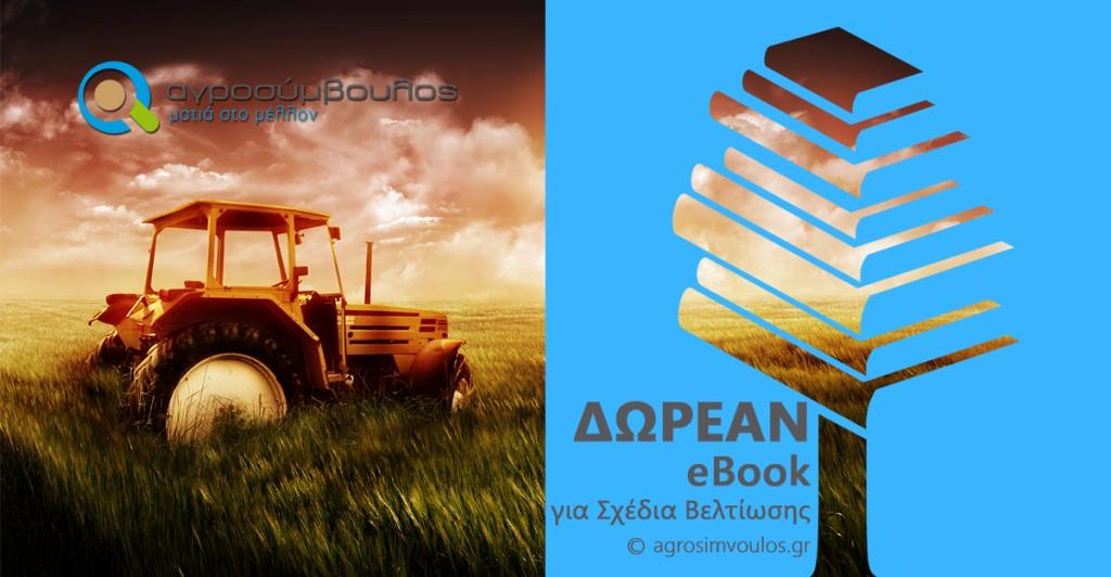 sxedia veltiosis-ebook2