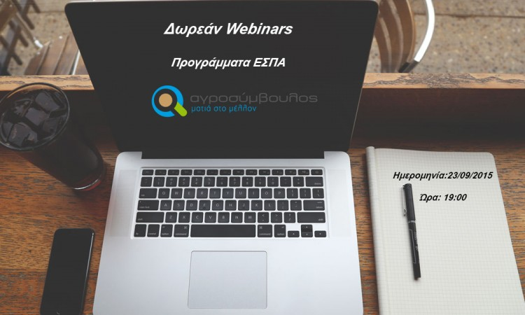 webinars_espa_agrosimvoulos