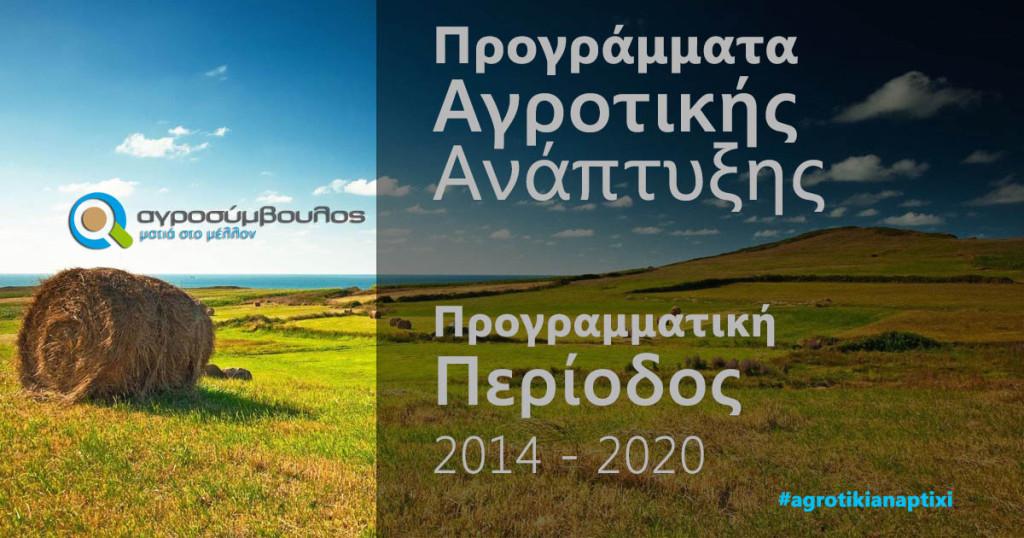 paa_2014-2020