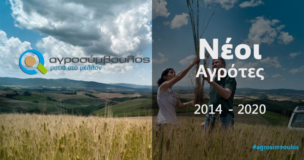 neoi_agrotes 2014-2020_agrosimvoulos