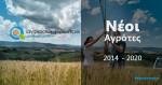 Νέα Προθεσμία ΕΑΕ | Νέοι Αγρότες 2016