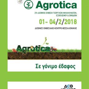 Online Μεταδόσεις Ημερίδων AGROTICA 2018|Νέα ΚΑΠ | Τεχνική Συνάντηση για τα Σχέδια Βελτίωσης 2017