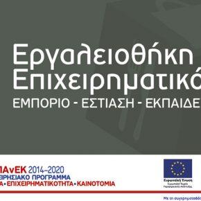 Εργαλειοθήκη Επιχειρηματικότητας   ΕΕΕ   Επιλεξιμότητα ΚΑΔ