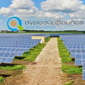Φωτοβολταϊκά συστήματα | Αίτηση ΔΕΔΔΗΕ