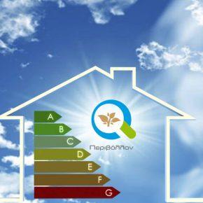 Συχνές Ερωτήσεις | Εξοικονόμηση κατ΄ οίκον ΙΙ | Β' Κύκλος