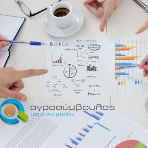 Συχνές Ερωτήσεις | Ενίσχυση Νέων Τουριστικών Μικρομεσαίων Επιχειρήσεων