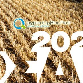 Δηλώσεις Καλλιέργειας 2020 | Εγκύκλιος