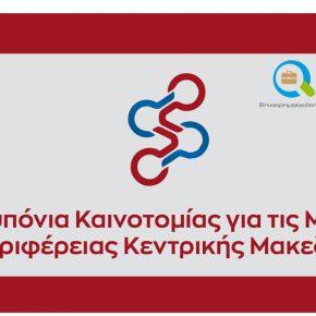 2020 ΕΣΠΑ | Κουπόνια Καινοτομίας ΜΜΕ | Κεντρικής Μακεδονίας