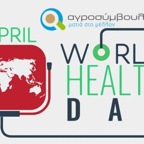 Παγκόσμια Ημέρα Υγείας