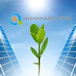 Σταθερή Τιμή   Φωτοβολταϊκά