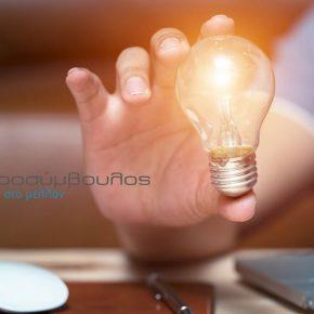 2020 ΕΣΠΑ | Επενδυτικά Σχέδια Καινοτομίας-Έρευνας-Ανάπτυξης Επιχειρήσεων | ΑΜΘ