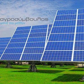 Φωτοβολταϊκά έως 1 MW σε γη υψηλής παραγωγικότητας