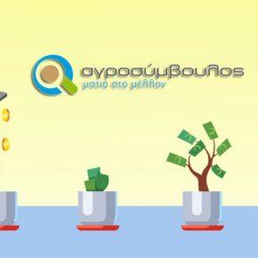 2020 ΕΣΠΑ | Επιδότηση τόκων υφιστάμενων δανείων MME | Αποτελέσματα