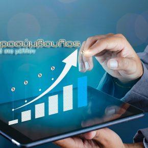 Γενική Επιχειρηματικότητα | 5η Προκήρυξη | 2020 Αναπτυξιακός