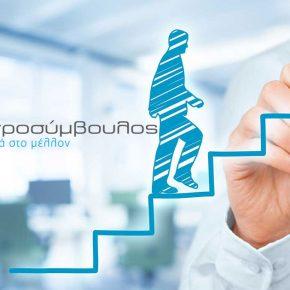 2020 ΕΣΠΑ | Ενίσχυση ΜΜΕ λόγω Covid-19 | ΑΜΘ | Προϋπολογισμός