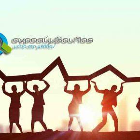 2020 ΕΣΠΑ | Ενίσχυση ΜΜΕ λόγω Covid-19 | ΑΜΘ | Νομοθεσία