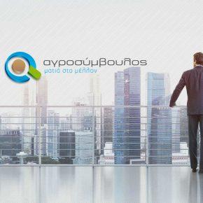 2020 ΕΣΠΑ | Ίδρυση Επιχειρήσεων | ΑΜΘ | Αποτελέσματα
